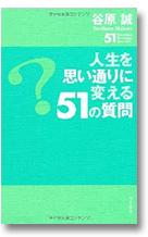 人生を思い通りに変える51の質問