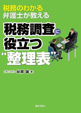 税務のわかる弁護士が教える税務調査に役立つ